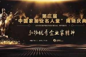 """世友地板董事长倪方荣荣登""""中国家居业名人堂""""潍坊"""